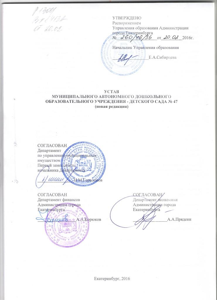Устав МАОУ 47 -1