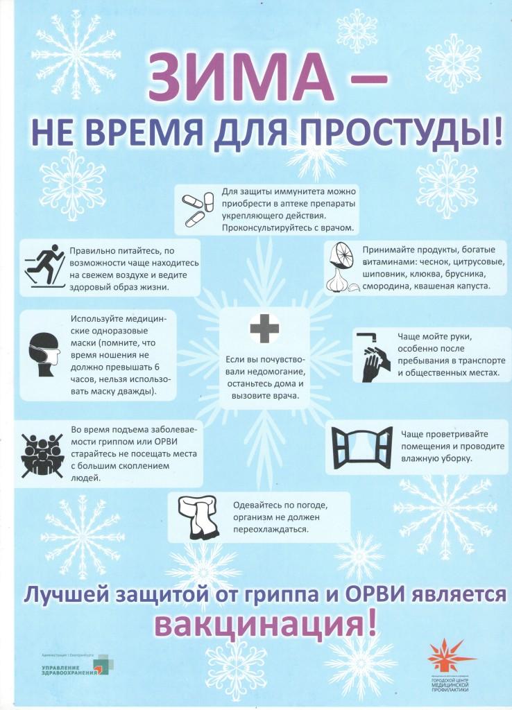 Зима не время для простуды